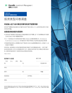 Investor profile questionnaire  – Simplified Chinese
